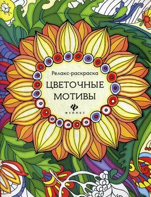 Цветочные мотивы: релакс-раскраска. - фото 1