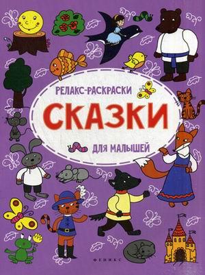 Сказки: релакс-раскраска дп Московка О.С.
