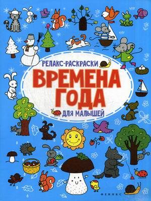 Времена года: релакс-раскраска дп Московка О.С.