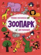 Зоопарк: релакс-раскраска дп