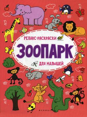 Зоопарк: релакс-раскраска дп Московка О.С.