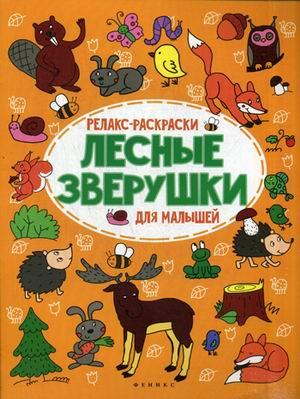 Лесные зверушки: релакс-раскраска дп Московка О.С.