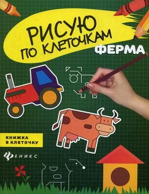 Ферма: книжка в клеточку дп