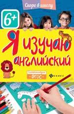 Я изучаю английский Разумовская Ю.
