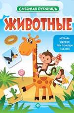 Животные: книжка с наклейками