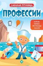Профессии: книжка с наклейками
