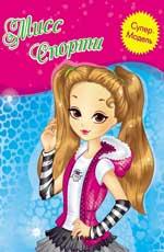 Мисс Спорти: книжка-раскраска - фото 1