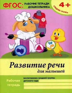 Белых В.А. - Развитие речи для малышей:средняя группа обложка книги