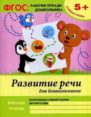 Белых В.А. - Развитие речи для дошкольников:старшая группа обложка книги