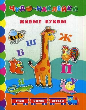 Живые буквы дп Столяренко А.В.