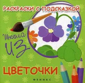 Раскраски с подсказкой:цветочки:книжка-раскрас.дп Коршунова М.Ф.