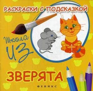 Раскраски с подсказкой:зверята:книжка-раскраска дп - фото 1