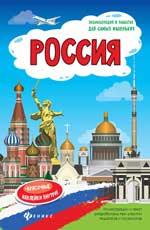 Россия: книжка-плакат Мойсик Н.