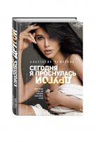Анастасия Решетова - Сегодня я проснулась другой. Книга-тренер о том, как изменить свою жизнь и тело. Анастасия Решетова' обложка книги