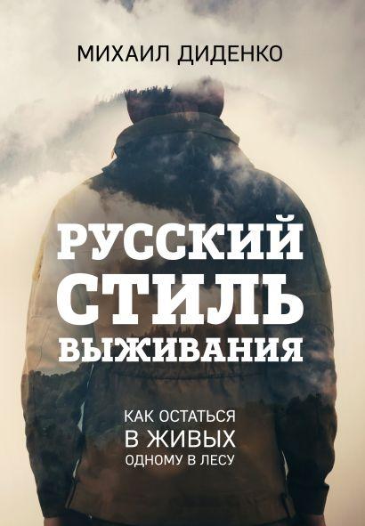 Русский стиль выживания. Как остаться в живых одному в лесу - фото 1