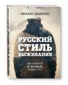 Михаил Диденко - Русский стиль выживания. Как остаться в живых одному в лесу' обложка книги