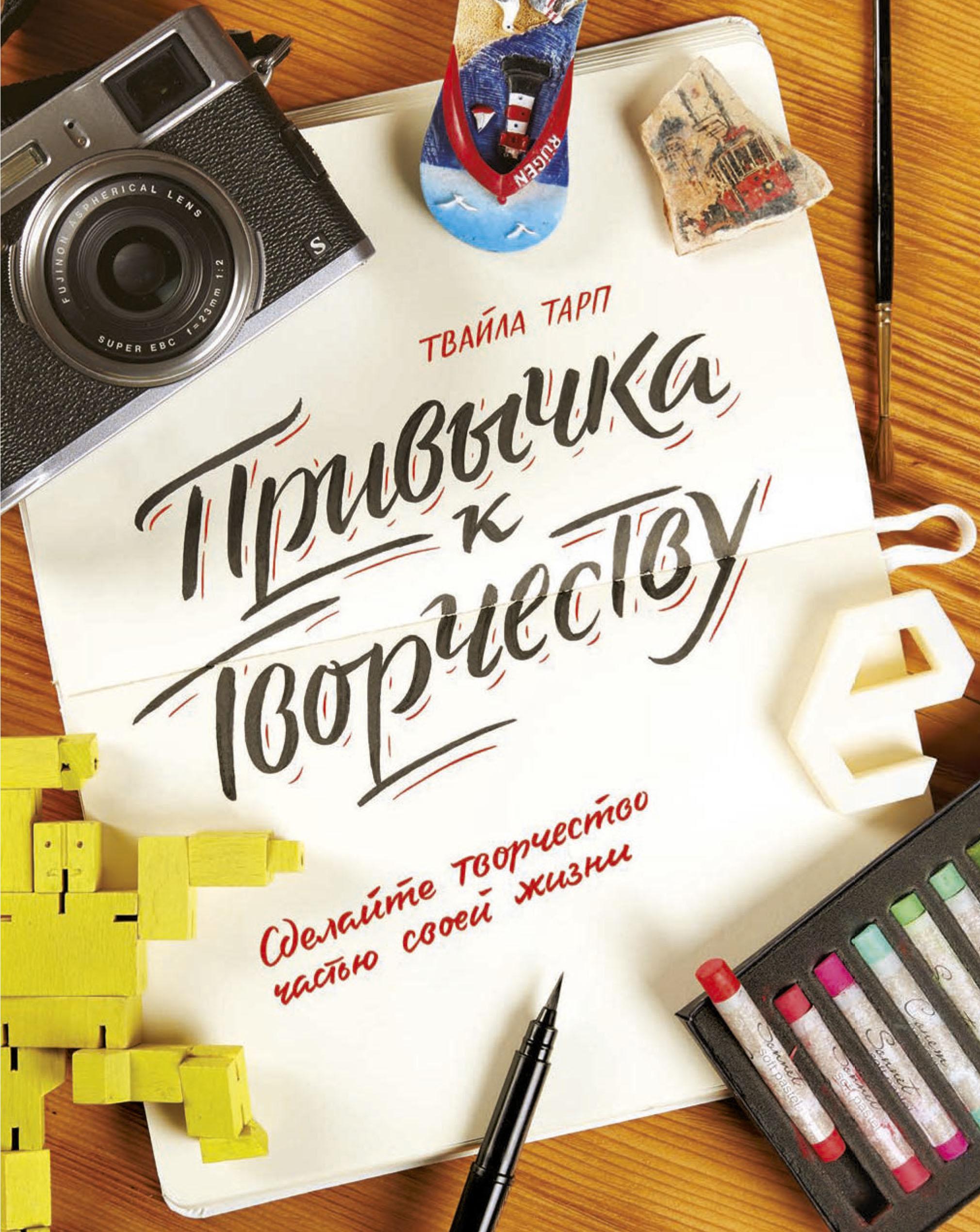 Тарп Т. Привычка к творчеству. Сделайте творчество частью своей жизни.