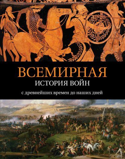 Всемирная история войн. С древнейших времен до наших дней - фото 1