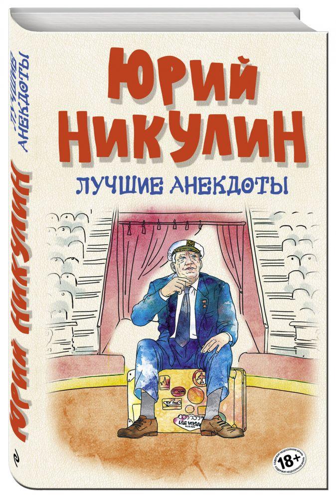 Лучшие анекдоты Юрий Никулин