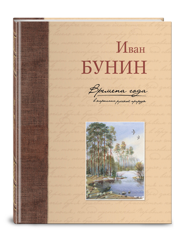 Бунин И.А. Времена года в картинах русской природы