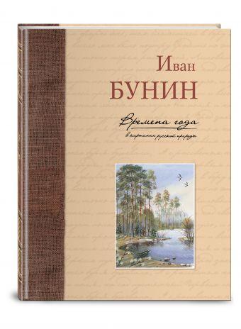 Времена года в картинах русской природы Иван Бунин