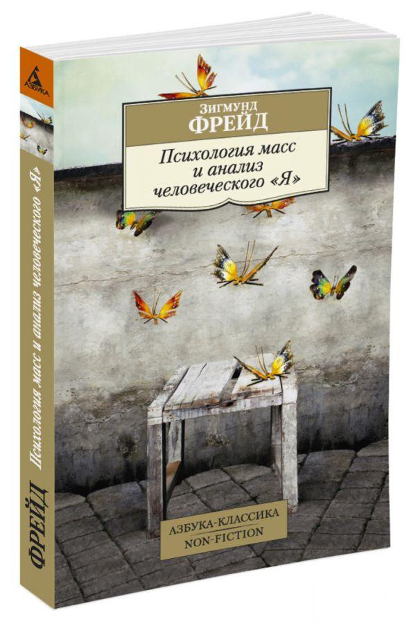 интересно Психология масс и анализ человеческого книга