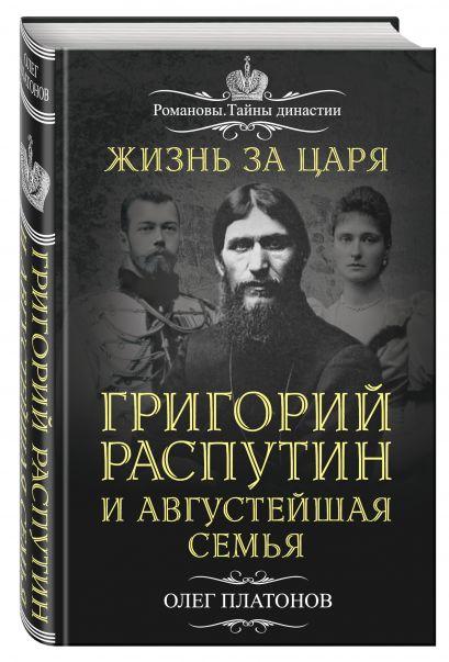 Жизнь за царя. Григорий Распутин и Августейшая Семья - фото 1