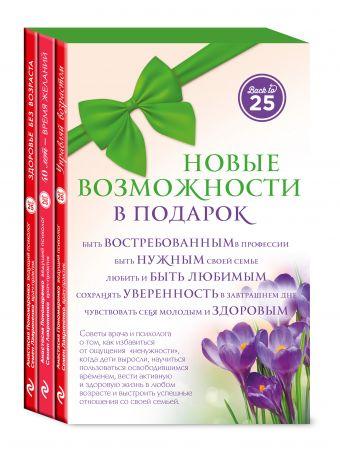 Новые возможности в подарок (45 лучше, чем 20) Пономаренко А.А., Лавриненко С.В.
