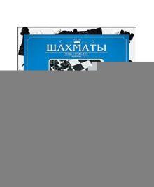 ШАХМАТЫ (КЛАССИКА) (Арт. ИН-1624)