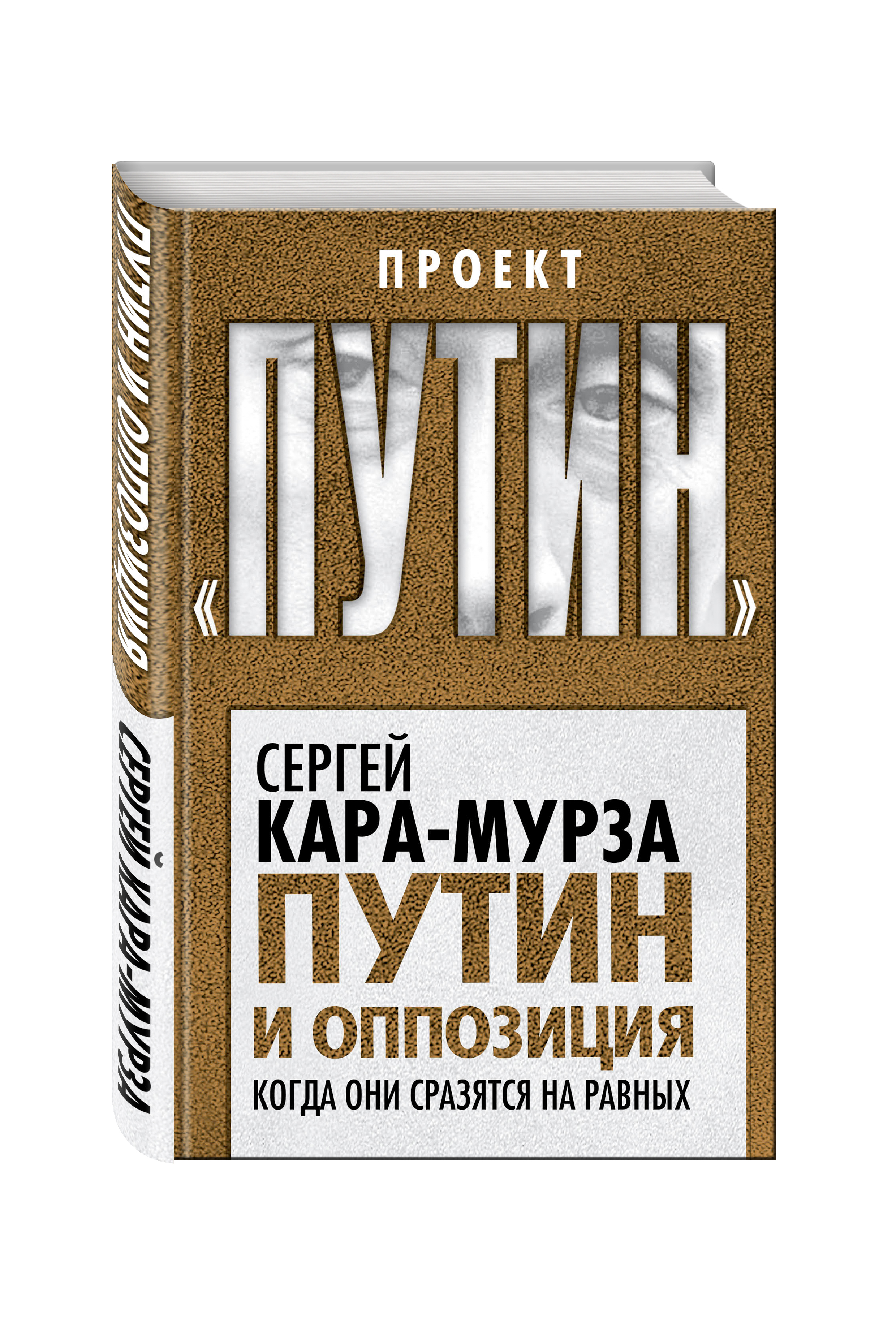 Кара-Мурза С.Г. Путин и оппозиция. Когда они сразятся на равных кара мурза с г и др оранжевая мина