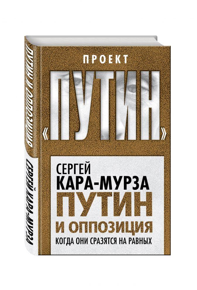 Сергей Кара-Мурза - Путин и оппозиция. Когда они сразятся на равных обложка книги