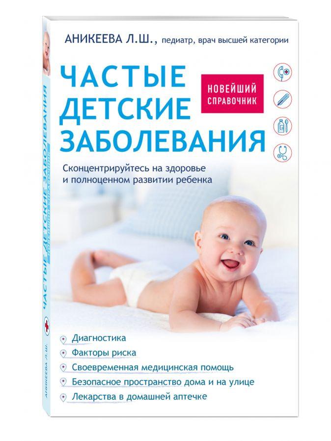 Аникеева Л.Ш. - Частые детские заболевания. Новейший справочник обложка книги
