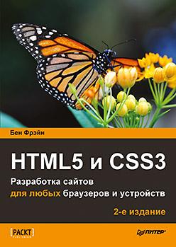 Фрэйн  Б - HTML5 и CSS3. Разработка сайтов для любых браузеров и устройств. 2-е изд. обложка книги