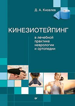 Кинезиотейпинг в лечебной практике неврологии и ортопедии Киселев Д А