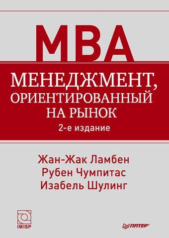 Менеджмент, ориентированный на рынок. 2-е изд. Ламбен Ж