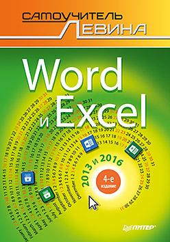 Левин А Ш - Word и Excel. 2013 и 2016. Cамоучитель Левина в цвете. 4-е изд. обложка книги