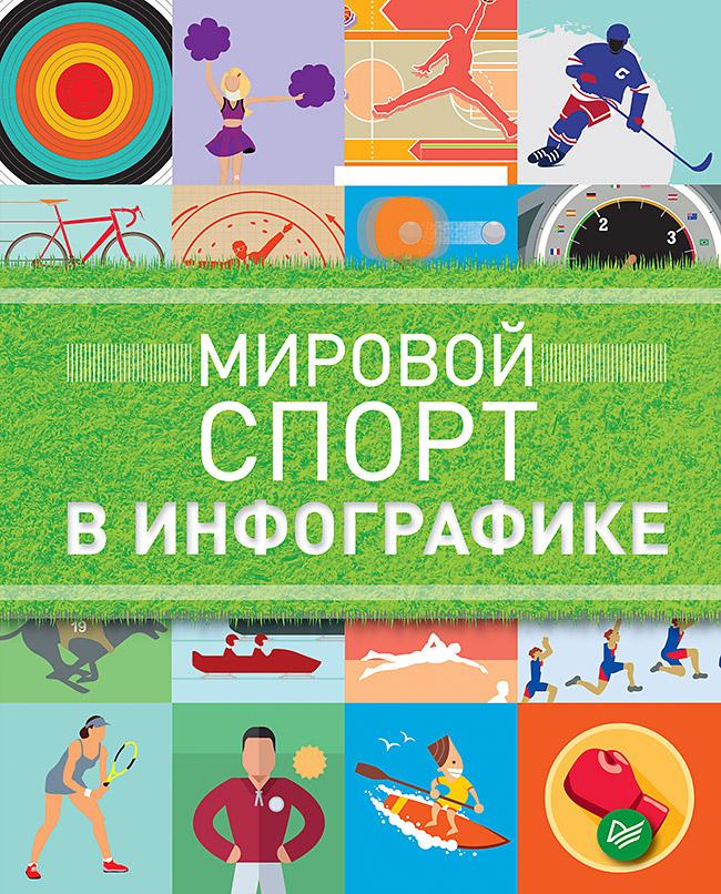 Мировой спорт в инфографике от book24.ru