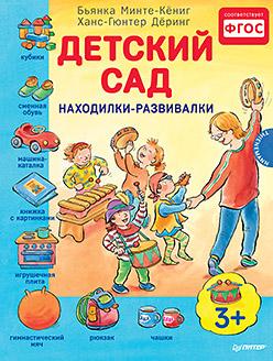 Детский сад. Находилки-развивалки 3+ Соответствует ФГОС Минте-Кёниг Б