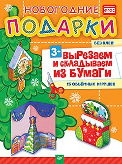Новогодние подарки. Вырезаем и складываем из бумаги. Без клея! 15 объемных игрушек 3+ Сафонова Ю М