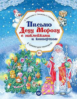Письмо Деду Морозу с наклейками и конвертом Терентьева И А