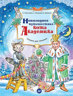 Новогоднее путешествие кота Академика Терентьева И А