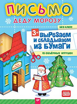 Письмо Деду Морозу. Вырезаем и складываем из бумаги. Без клея! 15 объемных игрушек 3+ Русинова Е А