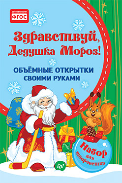 Объемные открытки своими руками. Здравствуй, Дедушка Мороз! Фархутдинов К Р