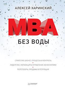 MBA без воды Харинский А В