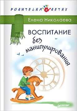 Воспитание без манипулирования Николаева Е И