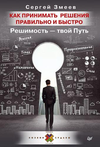 Как принимать решения правильно и быстро. Решимость — твой Путь Миссия. Предназначение. Успех. Уверенность. Намерение. Сила Змеев С Ю