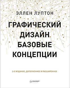 Луптон Э - Графический дизайн. Базовые концепции обложка книги