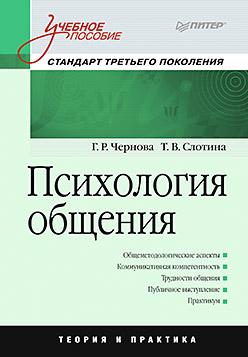 Психология общения: Учебное пособие. Стандарт третьего поколения Чернова Г Р