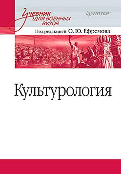 Ефремов О Ю - Культурология. Учебник для военных вузов обложка книги