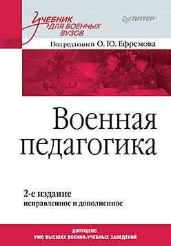 Военная педагогика. Учебник для вузов. 2-е изд., испр. и доп. Ефремов О